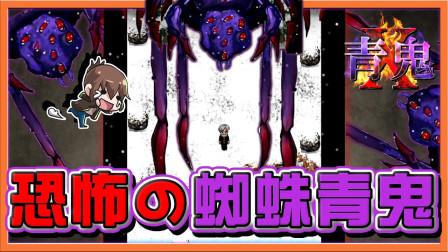 巧克力【青鬼X #12】解救阿健的最大危机【恐怖の蜘蛛青鬼】这村子全疯了!全部被青鬼洗脑了
