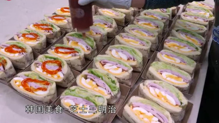 韩国美食:芝士三明治,芝士直接加入面团中制成面包胚,搭配鸡蛋和火腿真香