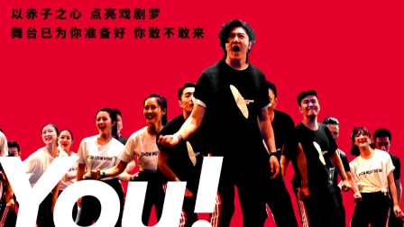 2021上海话剧艺术中心演员演员招募 致未来同事的一封信
