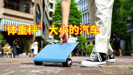 26岁工程师发明迷你小汽车,体重秤大小,背包就能放下