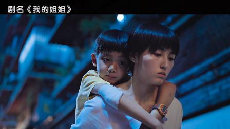 我的姐姐:张子枫独挑大梁演绎亲情题材,大众印象蜕变成姐姐