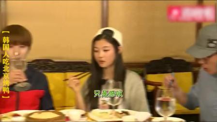 老外看中国:外国人吃烤鸭,用筷子卷了半天没搞好,馋的直接上手了!