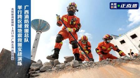 广西消防救援总队举行跨区域地震救援实战演练