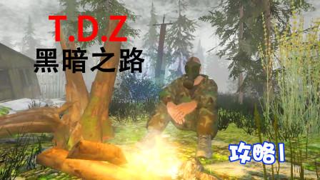 黑暗之路攻略1:在森林里被大哥拯救以后和他们愉快的弹吉他