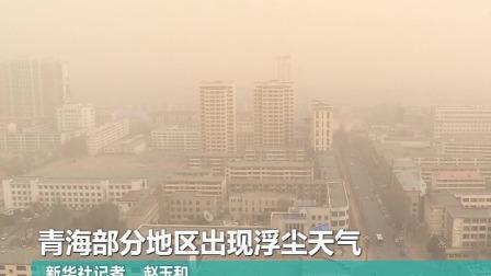 青海部分地区出现浮尘天气
