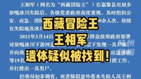 #冒险王遗体疑似被找到 3月18日凌晨,嘉黎县发布通报!