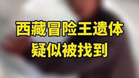 """3月18日凌晨,嘉黎县通报,发现疑似失踪人员王相军(网名""""冒险王"""")的遗体。"""