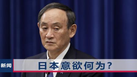 日学者评美日联合声明:菅义伟为正在拼命努力,只为赢得拜登欢心