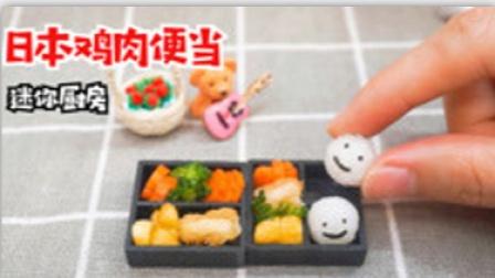 小玺迷你厨房:制作日本鸡肉午餐,美味又健康!