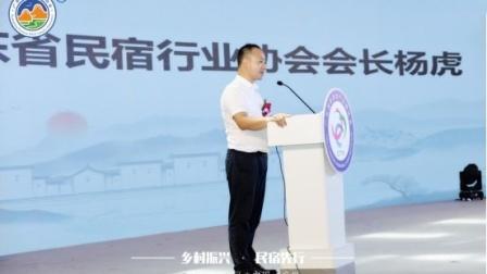 广东省民宿行业协会将主办乡村民宿产业大会