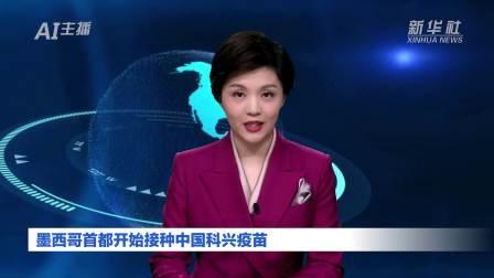 AI合成主播 墨西哥首都开始接种中国科兴疫苗