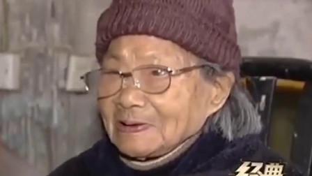 经典传奇:百岁老妇太神了,算出自己时间,临喊:大富大贵
