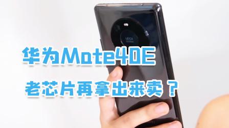 """华为Mate40E低调上架,换""""芯""""后降至4599元,这次是真的缺芯片了"""