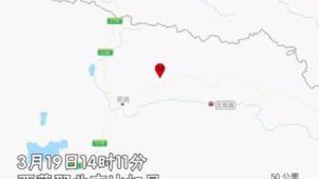 那曲市比如县发生6.1级地震 震源深度10千米