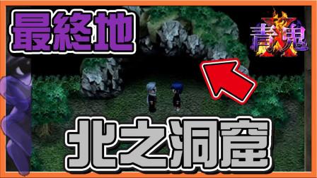 巧克力【青鬼X #13】最终地.解救姐姐【北之洞窟】骷髅头之谜.居然要让他.