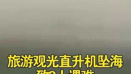 #厦门直升机坠海仍有1人失踪 ,应急管理局工作人员:目前正在紧急处置中