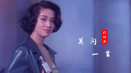 梅艳芳《东方三侠》,《莫问一生》主题曲,看过的人都已经长大