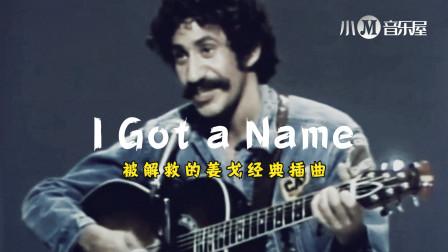 电影《被解救的姜戈》经典插曲《IGotAName》