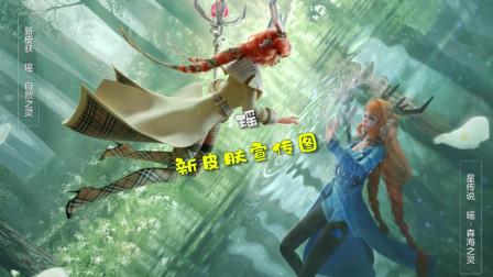 王者荣耀:瑶自然之灵宣传视频,你更喜欢传说还是星传说?