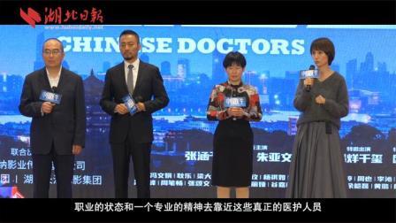 《中国医生》主演张涵予、袁泉重回拍摄地武汉