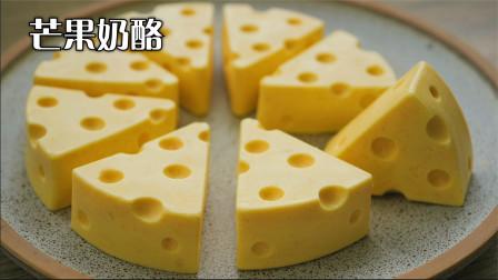 【猫和老鼠】同款奶酪 芒果味 比冰激凌还好吃