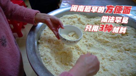 """大叔做福建最早的""""方便面"""",能当甜点和早餐,10元1斤做法罕见"""