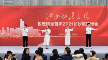 滨江诗会|世界诗歌日 致敬建党百年, 一起吟诵春天的美好诗意