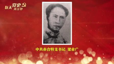 92年前,贵州第一个党组织在赤水诞生。  #多彩贵州相约2021