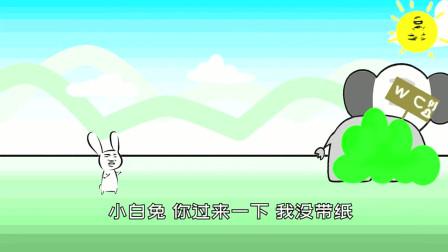【沙雕动画】小白兔和大象不得不说的故事