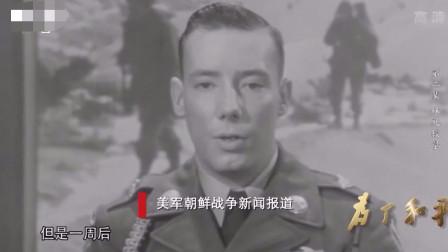 朝鲜战争的美国溃兵:他们打仗太聪明,经常穿插围歼