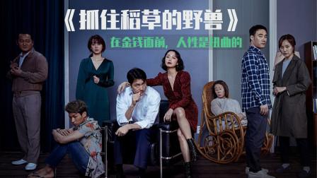韩国烧脑罪电影《抓住稻草的野兽》,揭露金钱面前扭曲的人性!
