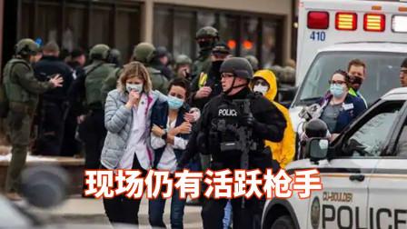 美国超市大规模枪击案,幸存者正挑选薯片汽水,突然听到巨大枪响