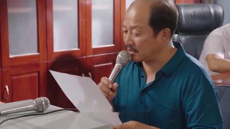 谢广坤用村里大喇叭,当全村人面给小蒙道歉,小蒙感动了