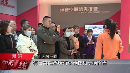 贵阳市云岩区:开展消防安全培训, 提升辖区消防意识