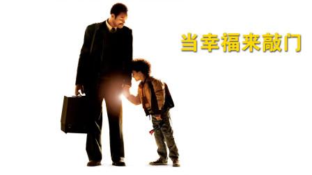 十分钟看完高分神作电影,人生必看的三大励志电影之一!