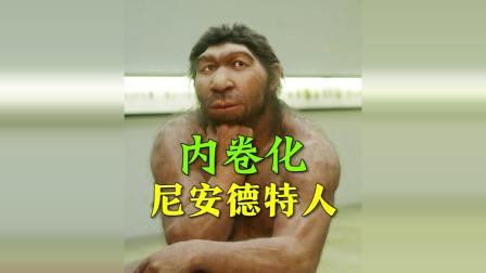 远古人类尼安德特人为什么灭绝了?