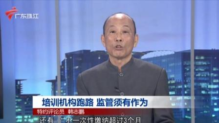 珠江新闻眼 2021 培训机构跑路  监管须有作为