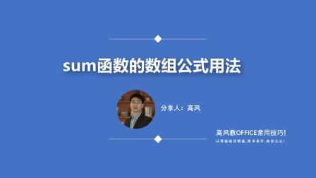 办公电脑培训班:sum函数的数组公式用法?