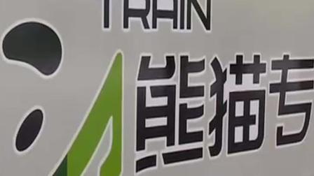 """成都全接触 2021 全国首趟""""熊猫专列""""上线体验 火车出行又有新方式"""