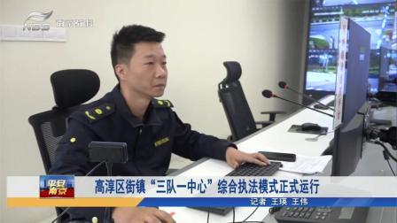 """南京高淳区街镇""""三队一中心""""综合执法模式正式运行"""