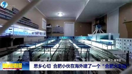 """思乡心切 合肥小伙在海外建了一个""""合肥火车站"""""""