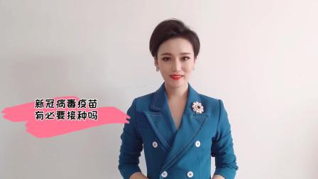 LCTV融媒民生 | 新冠病毒疫苗有必要接种吗