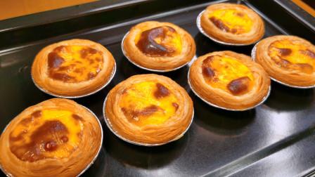蛋挞自己在家做,只需简单2步,外酥里嫩,奶香十足,比买的好吃