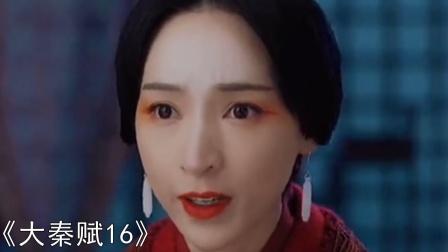 《大秦赋16》嬴政差点发现母亲子