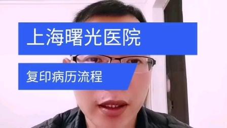 上海中医药大学附属曙光医院病案室复印病历办理流程日月兼程