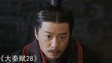 《大秦赋28》可怜的嬴政连娶心爱之人都很艰难