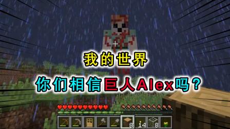 侦探虎哥说游戏 MC:诡异的都市传说,你知道巨人Alex吗?
