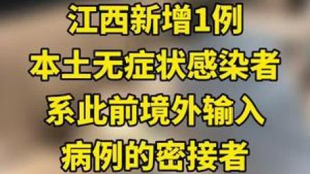 3月25日,江西省南昌市红谷滩区新增1例新冠肺炎无症状感染者,系此前境外输入病例的密接者