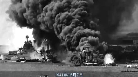 血战太平洋:1941年12月7日是美国军事上最大的一次灾难