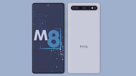 HTC One M8 2021 概念机:设计很特别,快被忘记的品牌